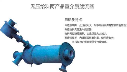 点击查看详细信息<br>标题:无压给料两产品重介质旋流器