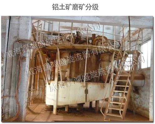 点击查看详细信息<br>标题:铝土矿磨矿分级